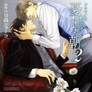 Lebeau Sound Collection Drama CD: Yuutsu Na Asa 2 (Japan)