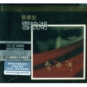 Snow, Wolf & Lake [2CD K2HD Limited Edition] (Hong Kong)