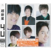 4U [CD+DVD Limited Edition Type A] (Japan)