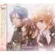 Clock Zero - Shuen No Ichibyou Drama CD (Japan)
