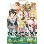 Tales of Xillia Official Complete Guide (Japan)