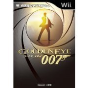 Goldeneye 007 Official Guide Book (Japan)