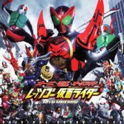 Ooo Deno All Rider Let's Go Kamen Rider Original Soundtrack (Japan)