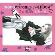 Monochrome Rainbow [Limited Edition] (Japan)