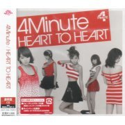Heart to Heart (Japan)