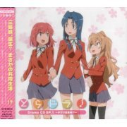Toradora Drama CD Sp.1 (Japan)