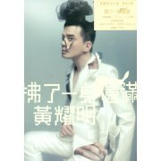 Anthony Wong 2011 New Album (Hong Kong)