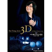 Theatrical Edition Bae Yong-Joon 3D In Tokyo Dome 2009 [3D DVD+ 2D DVD] (Japan)