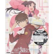 The World God Only Knows II / Kami Nomi Zo Shiru Sekai II Route 6.0 [Limited Edition] (Japan)