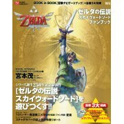 The Legend of Zelda: Skyward Sword Fan Book (Japan)