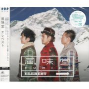 Erebest [CD+DVD Limited Edition] (Japan)