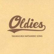 Oldies - Takarazuka Natsumemo Song (Japan)