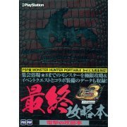 Monster Hunter Portable 3rd HD Version The Final Guide (Japan)