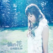Ichirin No Hana [CD+DVD Limited Edition] (Japan)