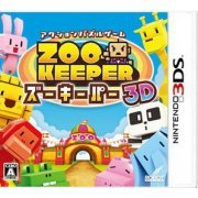 Zookeeper 3D (Japan)