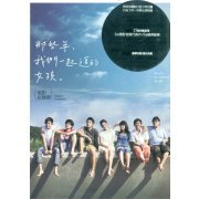 You Are the Apple of My Eye Original Soundtrack (O.S.T.) [CD+DVD] (Hong Kong)