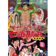 Momoclo-chan Presents Momoiro Clover Z Shiren No Nanaban Shobu Vol.1 (Japan)