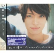 Kimi E No Love Song - 10 Nen Saki Mo [CD+DVD Limited Edition Type B] (Japan)