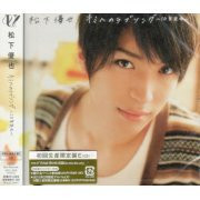 Kimi E No Love Song - 10 Nen Saki Mo [Limited Edition Type E] (Japan)