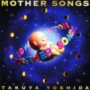 Mother Song (Japan)