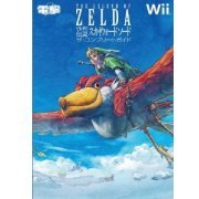The Legend of Zelda: Skyward Sword The Complete Guide (Japan)