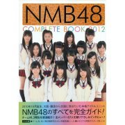 NMB48 Complete Book 2012 (Japan)