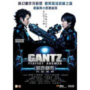 GANTZ II Perfect Answer (Hong Kong)