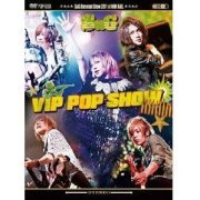 Vip Pop Show [Limited Edition] (Japan)