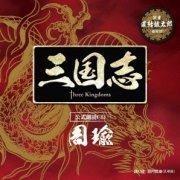 Sangokushi Three Kingdoms Koshiki Rodoku CD Series Gekka Bijin (Japan)