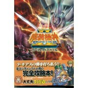 Super Robot Daishen II Revelation Of Evil God Perfect Bible (Japan)