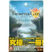 Frontier Gate Official Complete Guide (Japan)