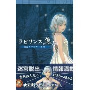 Labyrinth no Kanata Official Adventure Guide (Japan)