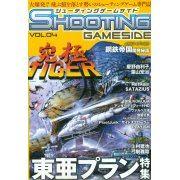 Shooting Gameside Vol.04 (Japan)