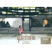 Skip Beat! Original TV Soundtrack [Splendor Version] (Hong Kong)