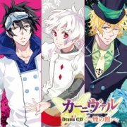 Carnival Kemuri No Yakata Drama CD (Japan)