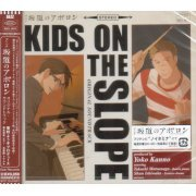 Sakamichi No Apollon / Sakamichi No Apollo Original Soundtrack (Japan)