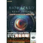 Biohazard Revelations Official Guide Book (Japan)