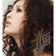 Guang Yu Zhe [CD+DVD] (Hong Kong)