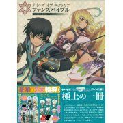 Tales Of Xillia Fans Bible (Japan)