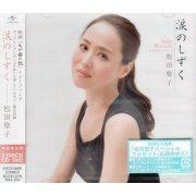 Namida no Shizuku [CD+DVD Limited Edition] (Japan)