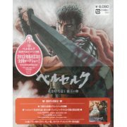 Berserk Golden Age Arc I: Egg Of The Supreme Ruler / Ogon Jidai Hen I Haoh No Tamago (Japan)