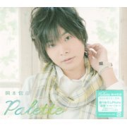 Palette [CD+DVD Limited Edition] (Japan)