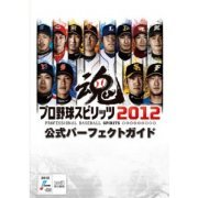 Professional Baseball Spirits 2012 Official Perfect Guide (Japan)
