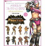 Monster Hunter Frontier Online Mezeporla Collection 2012 Weapons Armors (Japan)