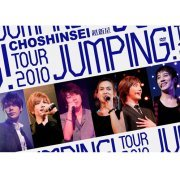 Choshinsei / Supernova Tour 2010 Jumping (Japan)