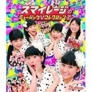S/mileage Music V Collection 2 (Japan)