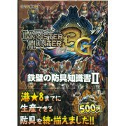 Monster Hunter 3 Tri G Book Armour Armor Book 2 (Japan)
