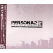 Persona 2 Batsu Eternal Punishment. Original Soundtrack (Japan)