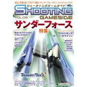Shooting Gameside Vol.05 (Japan)