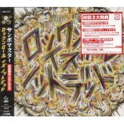 Rock'n Roll Is Not Dead [CD+DVD Limited Edition] (Japan)